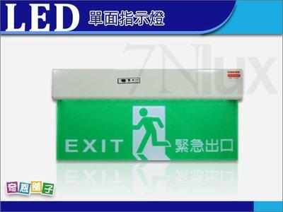 台灣製LED出口指示燈☆小型單面吸頂壁掛兩用☆緊急逃生方向照明☆奇恩舖子 CNN-96003中間