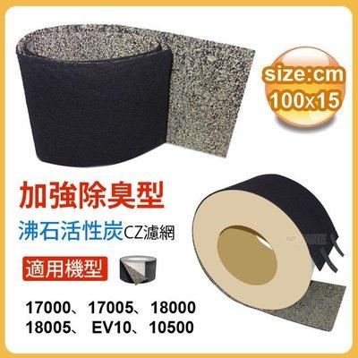 加強除臭型沸石活性炭CZ濾網 適用17000/17005/18000/18005 等honeywell空氣清靜機