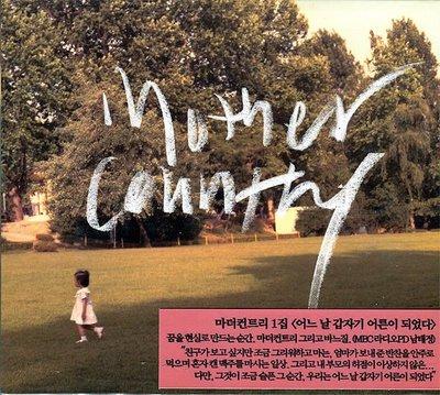 【嘟嘟音樂坊】Mother Country Vol. 1  韓國版  (全新未拆封)