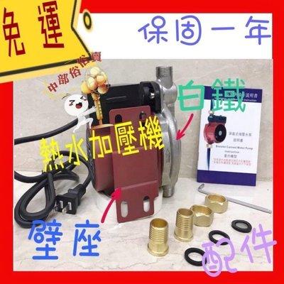 「工廠直營」 120W  白鐵 1尺管2隻 熱水器全自動增壓泵浦  解決熱水忽冷忽熱 增壓泵家用 改善水壓不足 靜音