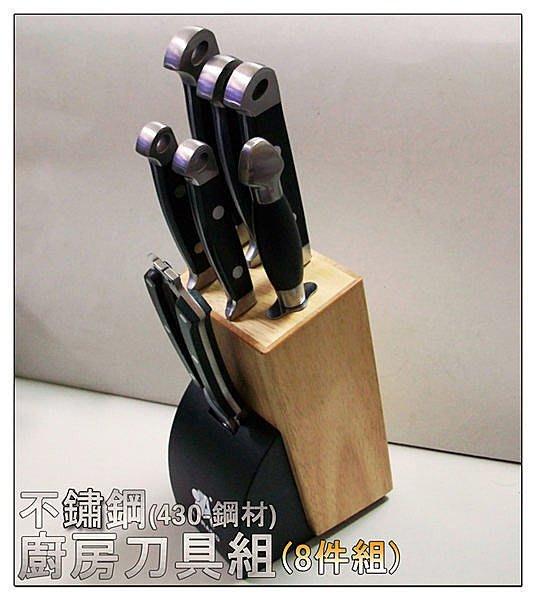 美國第一品牌 430不銹鋼材 髮絲鋼一體成形 廚房刀具組8套件/德國雙人牌可參考(免運費促銷)