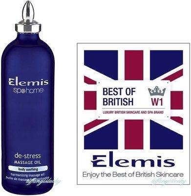 英國頂尖水療護膚品牌Elemis【減壓舒緩身體潤膚按摩油 De-stress Massage Oil】