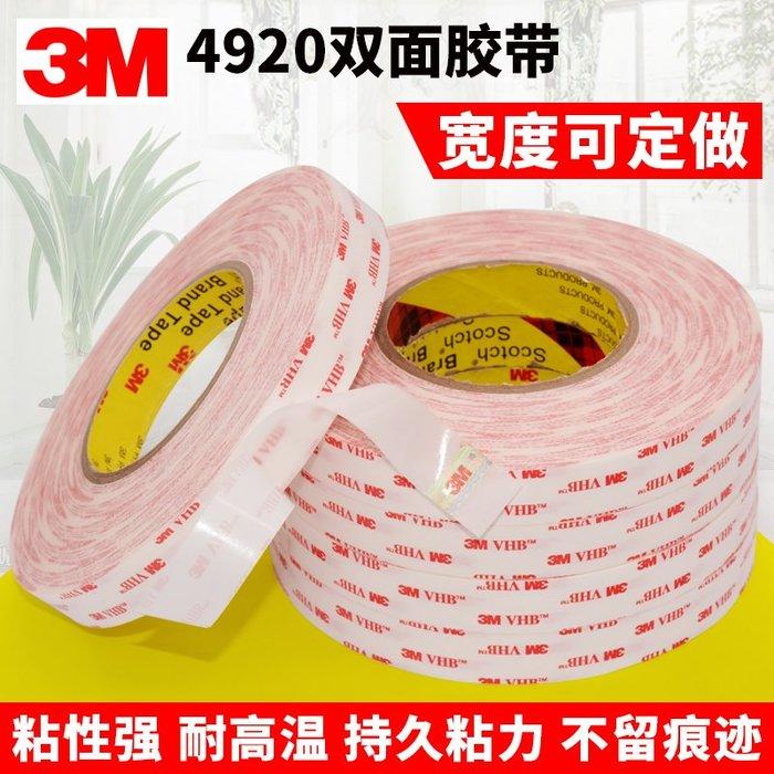 千夢貨鋪-3M4920VHB雙面膠帶 乳白色強力雙面膠 取代螺釘、柳釘 厚0.4MM#膠帶#瓷磚膠帶#防水高粘#透明膠