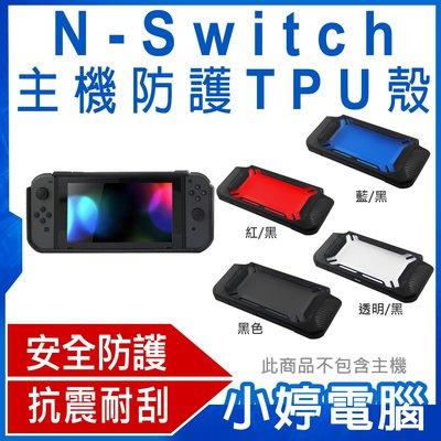 【小婷電腦*保護殼】全新 N-Switch主機防護殼 TPU強化塑料材質 耐磨抗刮 孔位精準 耐衝擊 防滑設計