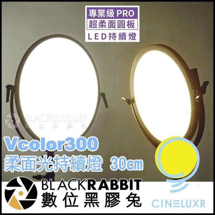 數位黑膠兔【 CINELUXR Vcolor300 柔面光持續燈 30cm 】 補光燈 攝影燈 柔光燈 相機 人像 棚拍