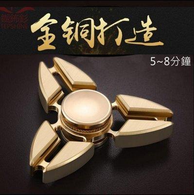 (純銅)螃蟹 三葉 指尖陀螺 陶瓷 Hand Spinner 手指陀螺 手指玩具 紓壓神器 療癒 解壓 全銅