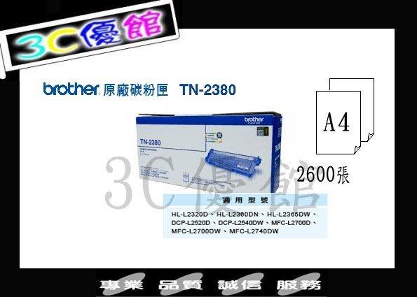 ☆3C優館☆Brother TN-2380原廠碳粉匣~L2365DW/L2700D/L2700DW/L2740DW/L2540DW