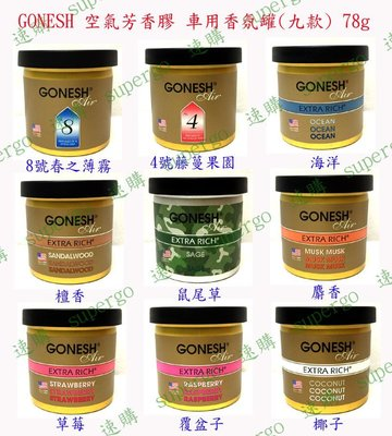 AD-【全現貨】GONESH芳香膠/空氣芳香膠/車用香氛罐 4號/8號等...10款可挑