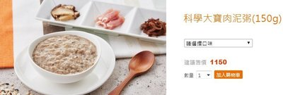 【丫頭的賣場】田原香滴雞精 83折代購 科學大寶肉泥粥(150g)12入 1135元冷凍含運 (可門市自取)