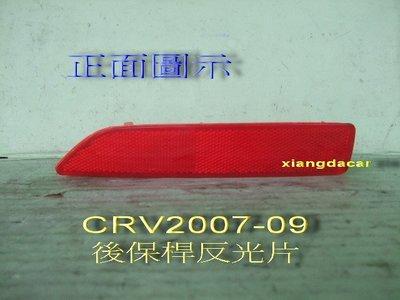 [重陽]本田CRV 2007--09年 正廠-後保桿-反光片[左右都有貨]