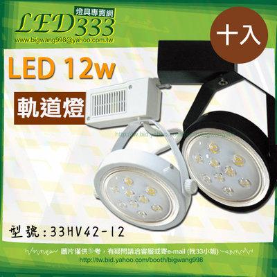 §LED333§(33HV42-12)LED軌道燈 12W投射燈 AR111 可改吸頂/調光型【團購十入】另有浴室燈