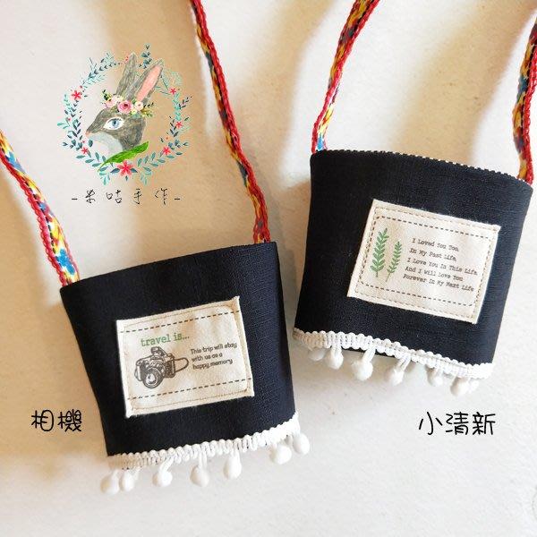 米咕手作 △ 環保飲料提袋 杯套 |布貼|現貨
