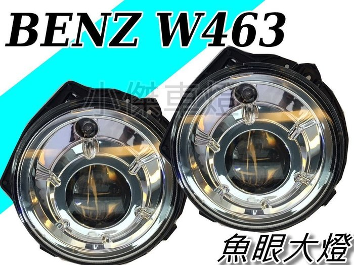 小傑車燈精品-賓士 BENZ W463 G55 G320 G350 G500 晶鑽 魚眼 大燈 頭燈