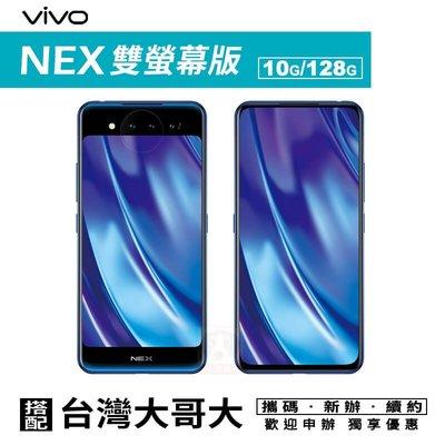 高雄國菲大社店 VIVO NEX 雙螢幕 10G/128G 攜碼台灣大哥大4G上網月繳999 手機優惠