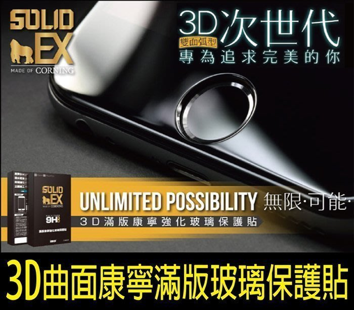 imos 3D  iphone/7/6/6S imos  9H 3D Touch 滿版 康寧 玻璃 保護貼 0.4mm