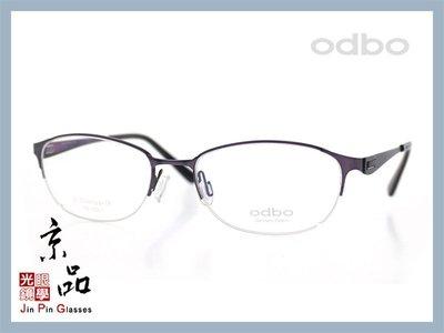 【odbo】1730 c57 紫色 一體延展設計款 鈦金屬 光學鏡框 JPG 京品眼鏡