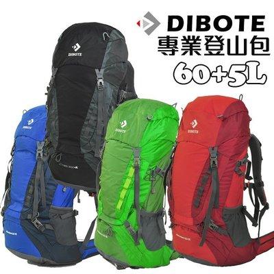 免運【單車玩家】迪伯特DIBOTE 60+5L專業登山包(共4色)長程透氣背架 防潑水附防水袋 登頂包露營