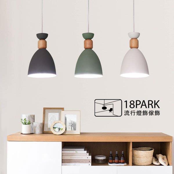 【18Park】木意生活 Wood life [ 木節趣吊燈 ]