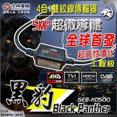 安全眼 士林電機 4合1 防水 5MP AHD 影像 雙絞線 攝影機 單路 被動式 傳輸器 監視 DVR 1080P