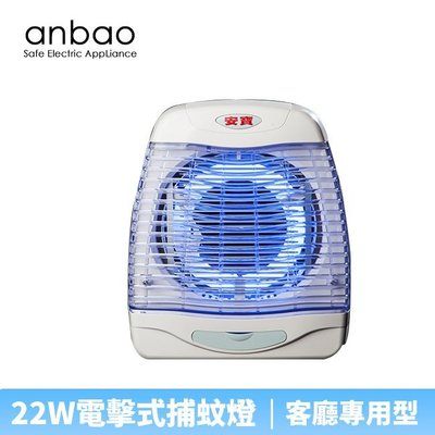 【♡ 電器空間 ♡】【Anbao安寶】 22W 電擊式直立壁掛二用捕蚊燈(AB-9722)