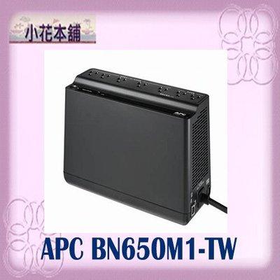 (全新公司貨,含稅) APC BACK-UPS BN650M1-TW 650VA OFF-LINE 二年電池保固