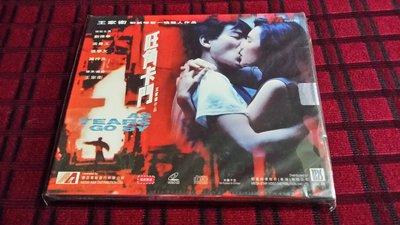 R華語團(全新未拆港版VCD)劉德華+張曼玉~旺角卡門~~國粵語發音~兩 片裝~