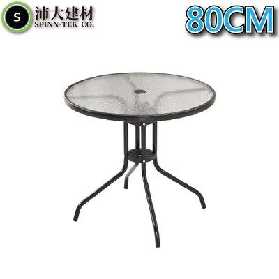 《沛大建材》80公分強化玻璃圓桌 全鐵 玻璃桌 休閒桌 庭院桌 戶外桌 洽談桌 會客桌 餐桌【U29】