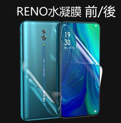 【以柔化鋼】vivo NEX2 NEX3 水凝膜 高透光 磨砂 霧面 抗藍光 滿版軟膜 螢幕保護貼 貼膜