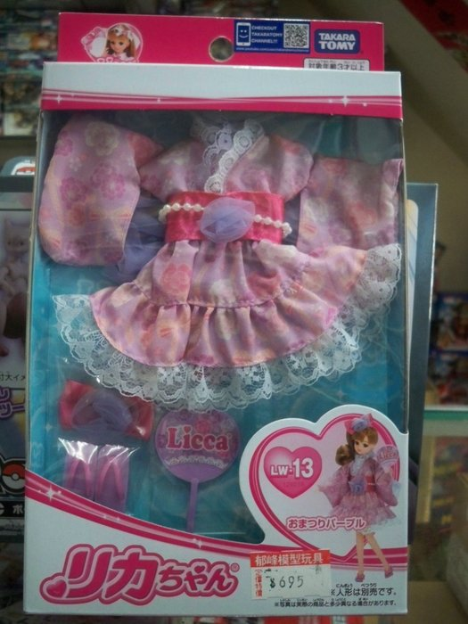 郁峰模型 ~ 莉卡娃娃 ~ LW-13 紫色浴衣 ( LA12921 ) ~ 原價 695 ~