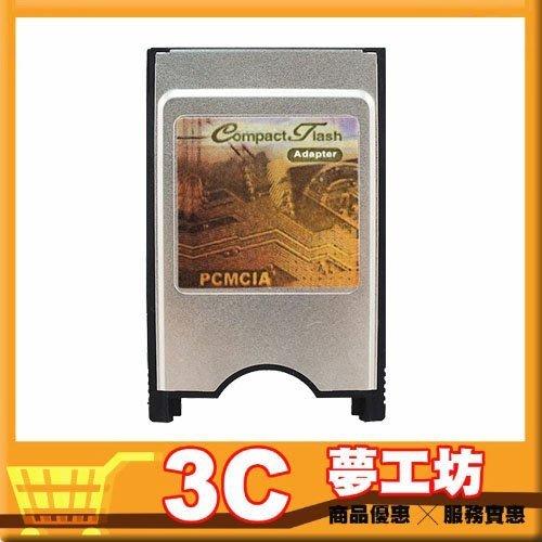 【3C夢工坊】CF轉PCMCIA Adapter 轉接卡 PCMCIA介面 轉CF介面 轉接卡 50pin轉68pin