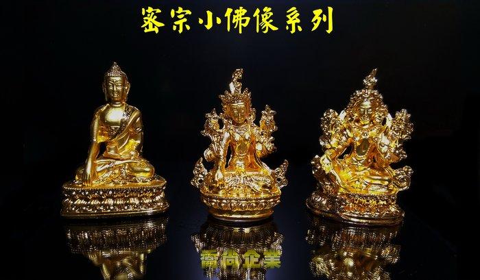 【喬尚拍賣】8公分迷你密宗佛像系列:(5釋迦摩尼佛)(6白度母)(7綠度母)
