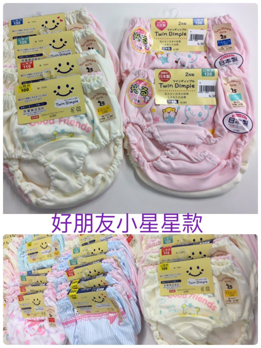 現貨 日本製 Twin Dimple girls 女童內褲 小褲 100%純棉 小星星款 100-130cm 2枚/組