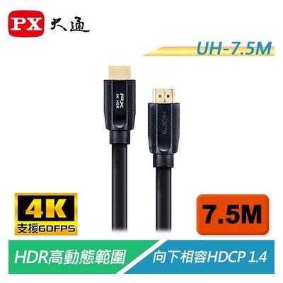 PX大通 UH-7.5M 4K超高速HDMI®傳輸線 支援乙太網路連接 向下相容HDMI 1.4版【電子超商】