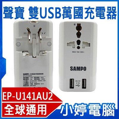 【小婷電腦*插座】全新  SAMPO聲寶 雙USB萬國充電器轉接頭 EP-U141AU2(W)出國免擔心 手機充電