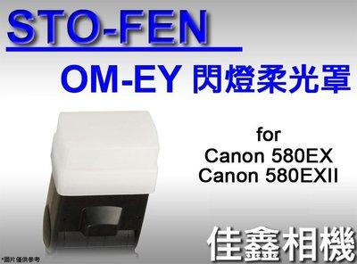 @佳鑫相機@(全新品)STO-FEN OM-EY 柔光罩 for CANON 580EX,580EXII適用 美國製