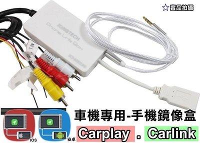 大新竹KINGTECH KT-MB220 手機畫面同屏功能 直接將手機畫面同步於車上螢幕 蘋果,安卓系統