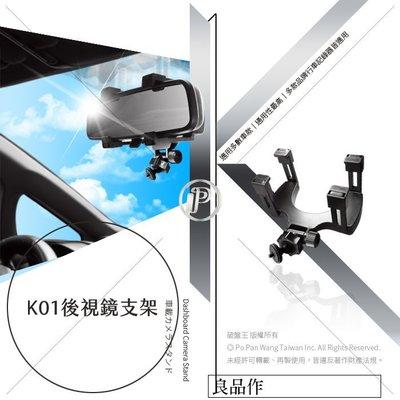 破盤王 台南 行車記錄器【通用型 夾臂 後視鏡支架】HP F200 路易視 SX072AS RS021全視線 A500 i5 K01