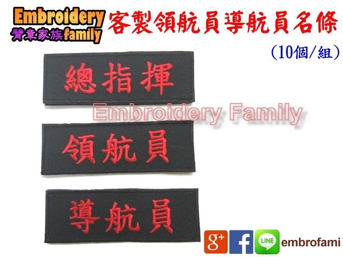 ※embrofami※ 客製 旅行社名條,角色扮演名條 領航員導航員隊員名 名條+電繡3個中文字 1組=10片