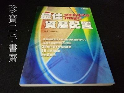 【珍寶二手書齋FA191】最佳資產配置: 變額萬能保險終極銷售ISBN:9572830880│保銷國際│曾明和