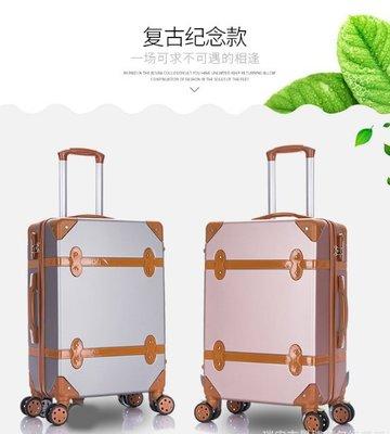 26吋韓版復古旅行箱 萬向輪 行李箱 拉鍊式拉桿箱