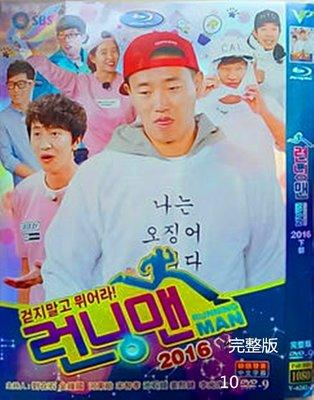環球百貨 高清DVD  RUNNING MAN 2016年完整版 韓國大型綜藝DVD下標後請通知結標!