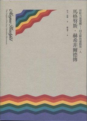 ☆與書相隨☆彩虹力量覺醒☆時報☆拉夫.杜斯☆二手
