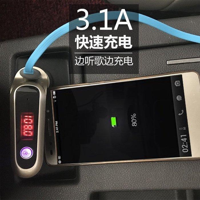 【免運費】車載MP3藍芽播放器接收器免提電話汽車音樂u盤式點煙器充電器QD3C-Y462