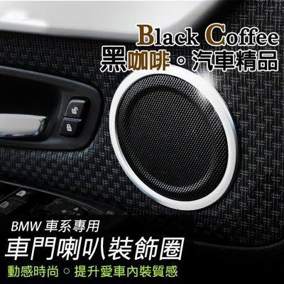 黑咖啡。( 非翻模品 ) BMW E70 E71 X5 X6 專用 車門喇叭外圈 外框 飾板 飾框 裝飾