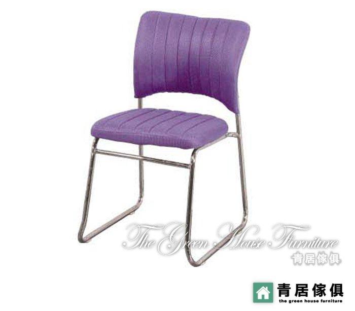 &青居傢俱&AMS-J8887-6 瓦莉紫色布餐椅 ~ 大台北地區滿五千免運費