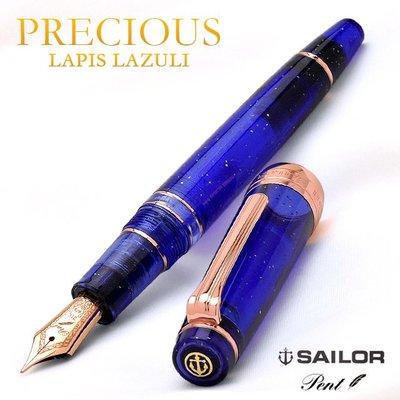 日本 寫樂 Sailor PG 21K 青金石 Lapis Lazuli 鋼筆 Pent Pen-house 限定