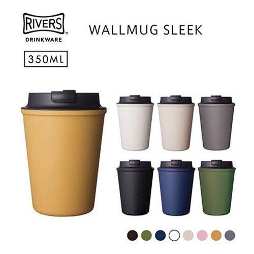 美國東村【Rivers】現貨 日本進口 戶外 咖啡 隨行杯 WALLMUG SLEEK