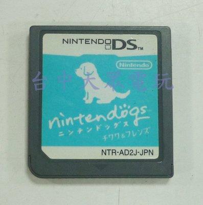 NDS 任天狗 吉娃娃與夥伴們 他的朋友(純日文版) 3DS主機適用**(二手裸裝商品)【台中大眾電玩】