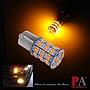 【PA LED】1157 雙芯 55晶 5630 2835 SMD LED 橘光 黃光 方向燈 角燈 小燈