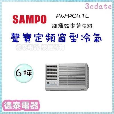 可議價~SAMPO聲寶【AW-PC41L】定頻左吹式窗型冷氣【德泰電器】含標準安裝